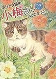 キジトラ猫の小梅さん 21 (21巻) (ねこぱんちコミックス)