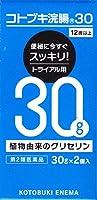 【第2類医薬品】コトブキ浣腸30 30g×2