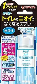 1プッシュで瞬間消臭 トイレのニオイがなくなるスプレー トイレ用 消臭剤 200回分 無香性 45ml