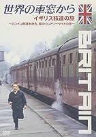 世界の車窓から~イギリス鉄道の旅~ [DVD]