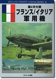 第2次大戦フランス/イタリア軍用機 (Ground power archive series)