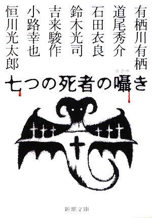 七つの死者の囁き (新潮文庫)