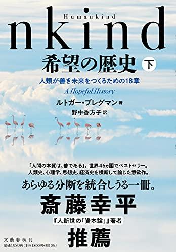Humankind 希望の歴史 下 人類が善き未来をつくるための18章