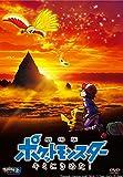 劇場版ポケットモンスター キミにきめた!(通常盤)[DVD]