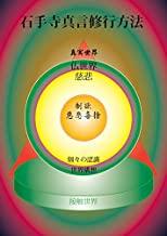 仏教パンフシリーズ5・石手寺真言修行方法