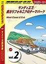 地球の歩き方 B02 アメリカ西海岸 2020-2021 【分冊】 2 サンディエゴ/南カリフォルニアのテーマパーク アメリカ西海岸分冊版