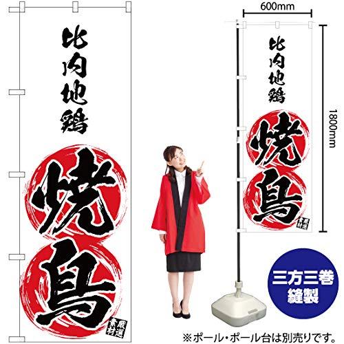 のぼり旗 比内地鶏 焼鳥 YN-3462(三巻縫製 補強済み)