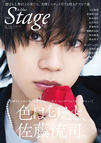 A-blue THE Stage [雑誌]