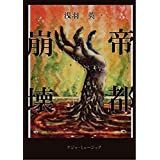 帝都崩壊: 小説・関東大震災