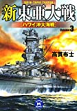 新東亜大戦〈3〉ハワイ沖大海戦 (学研M文庫)