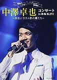 コンサートin赤坂BLITZ~赤坂にサカス歌の華たち~ [DVD]