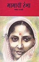 Mamachi Rambha