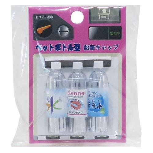 ピンク[鉛筆キャップ]ペットボトル型 えんぴつカバー 3本セット/2017 SS