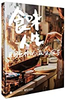 Life of Food Flavor (Flavor Exploration of Folk Gourmets) (Chinese Edition)