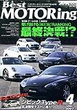 DVD>Best MOTORing 2007年4月号 駆け抜けるヨロコビRANKINGライバル対決特集! (<DVD>)