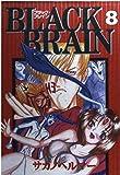Black brain 8 (ヤングマガジンコミックス)