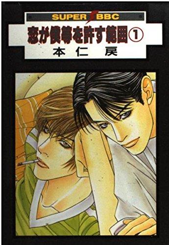 恋が僕等を許す範囲 (1) (Super be×boy comics)