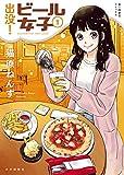 出没!ビール女子 1巻 (思い出食堂コミックス)