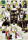 レキヨミ 2 (HARTA COMIX)