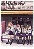 おりんちゃん 2 (アクションコミックス)