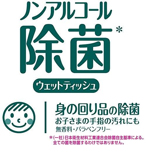 ユニチャーム シルコット 除菌ウェットティッシュ ノンアルコールタイプ つめかえ用 45枚×3