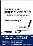 集客マニュアルブック―塾・予備校版 経営入門