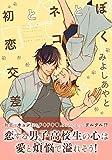 ぼくとネコと初恋交差【おまけ漫画付き電子限定版】 (ダリアコミックスe)