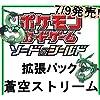 ポケモンカードゲーム ソード&シールド 拡張パック 蒼空ストリーム 12BOX