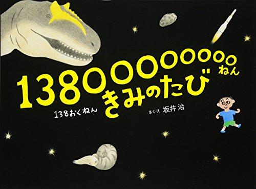 13800000000ねん きみのたび (HERS BOOKS)