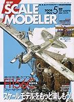 電撃 SCALE MODELER (スケールモデラー) 2008年 05月号 [雑誌]