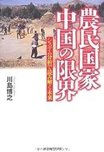 表紙: 農民国家 中国の限界 | 川島 博之