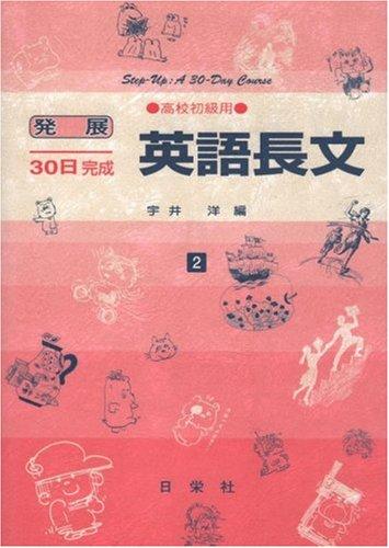 英語長文 高校初級用 2 (発展30日完成シリーズ)の詳細を見る