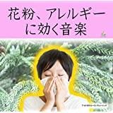 花粉、アレルギーに効く音楽