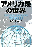 アメリカ後の世界