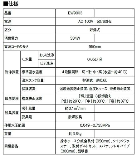 SANEI温水洗浄便座シャワンザ脱臭機能パステルアイボリーEW9003