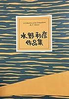 箏 楽譜 「 夏月 」 水野利彦 作品集 生田流 琴 koto