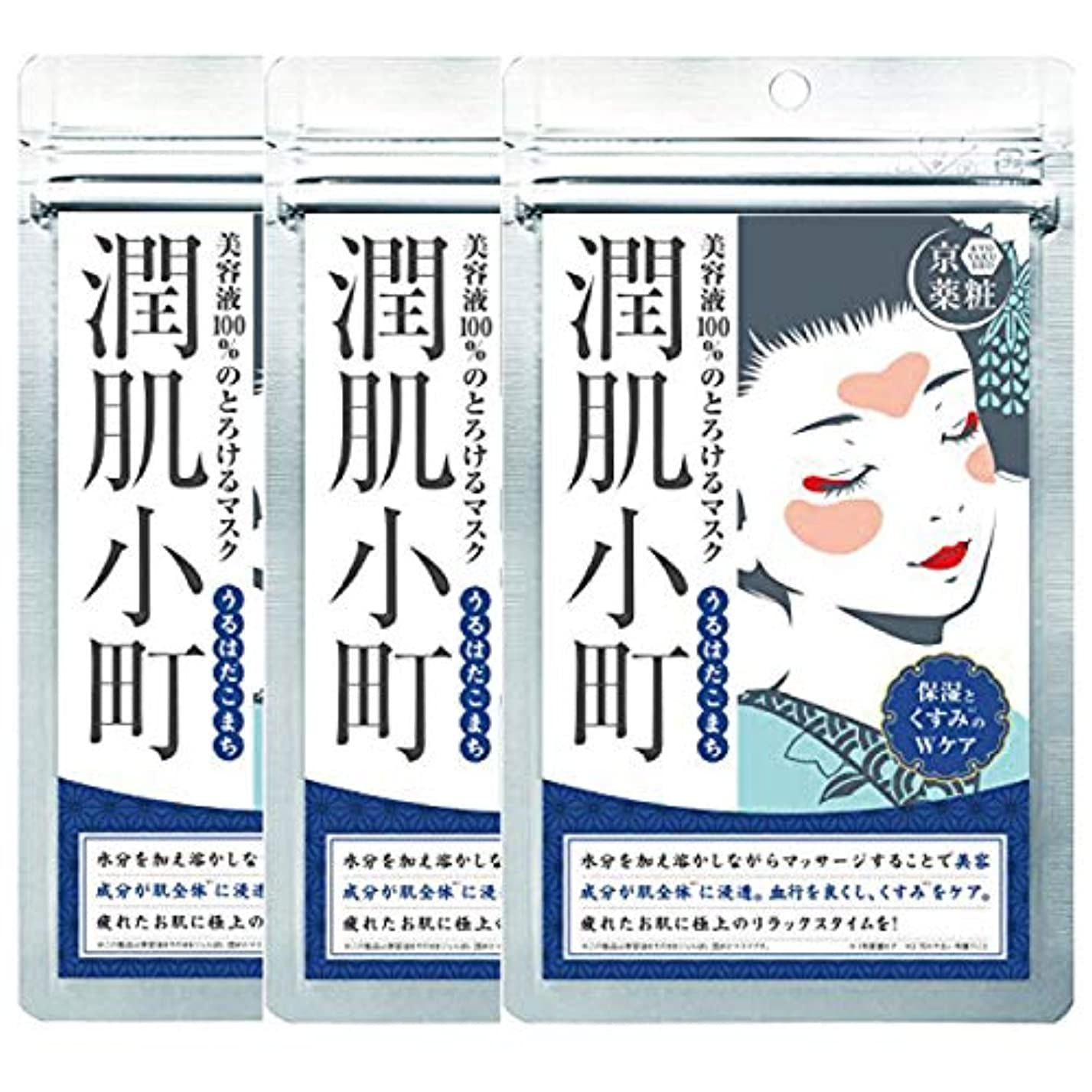 信頼性保有者コメント京薬粧 潤肌小町 潤いマスク ×3セット