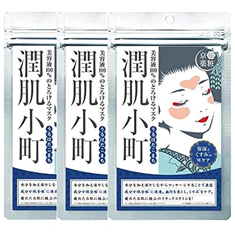 おじさんピンポイント救援京薬粧 潤肌小町 潤いマスク ×3セット