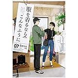 服を着るならこんなふうに (7) (単行本コミックス)