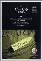 季刊びーぐる 第3号―詩の海へ 特集:海外現代詩