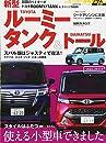 ニューカー速報プラス 第43弾 トヨタ・ルーミー/タンク&ダイハツ・トール