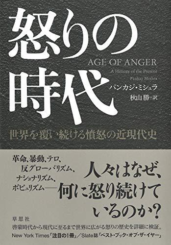 『怒りの時代 世界を覆い続ける憤怒の近現代史』