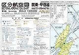 JAPA-503 関東・甲信越:区分航空図