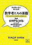 数学者たちの楽園―「ザ・シンプソンズ」を作った天才たち―(新潮文庫)