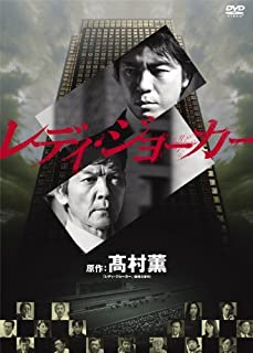 レディ・ジョーカー DVDコレクターズBOX
