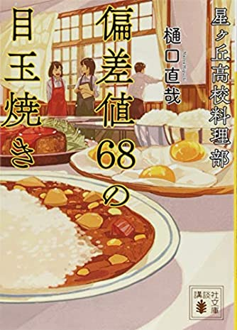 星ヶ丘高校料理部 偏差値68の目玉焼き (講談社文庫)