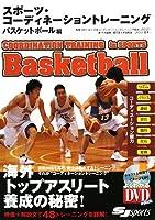 DVD付 スポーツ・コーディネーショントレーニング バスケットボール編 (よくわかるDVD+BOOK)