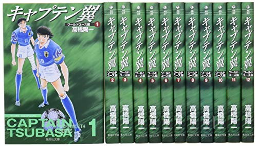 キャプテン翼 ワールドユース編 文庫版 コミック 全12巻完結セット (集英社文庫―コミック版)