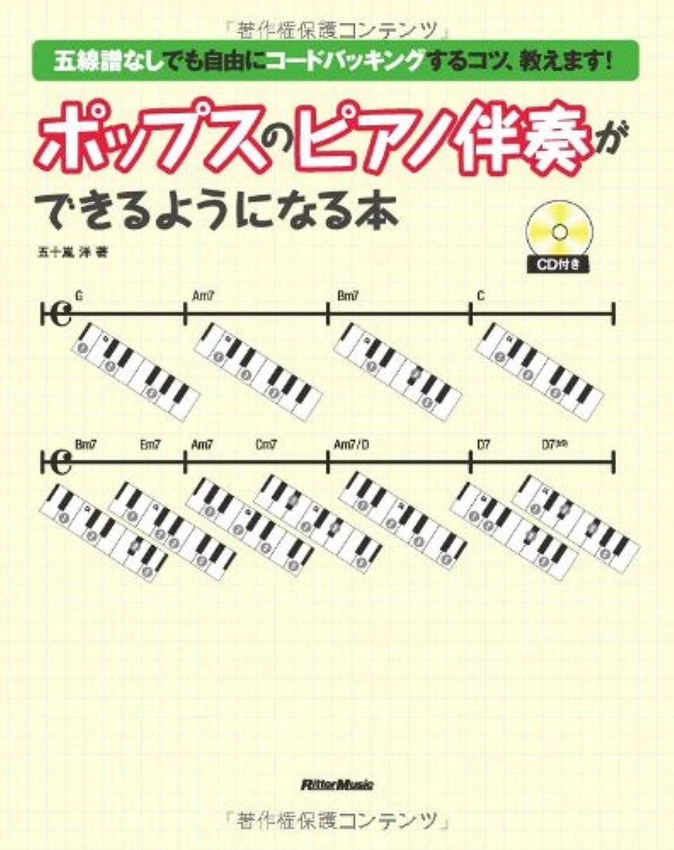ビクター血色の良い歯科医ポップスのピアノ伴奏ができるようになる本 五線譜なしでも自由にコードバッキングするコツ、教えます! (CD-EXTRA付き)