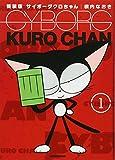 新装版 サイボーグクロちゃん(1) (KCデラックス)